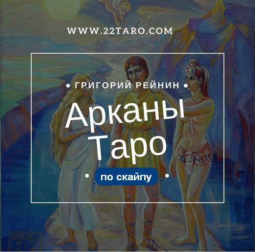 арканы таро с Григорием Рейниным по скайпу онлайн